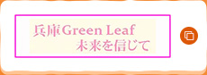 兵庫GreenLeaf