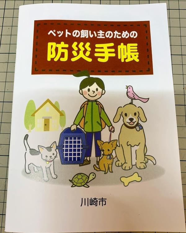 ペットの飼い主のための 防災手帳